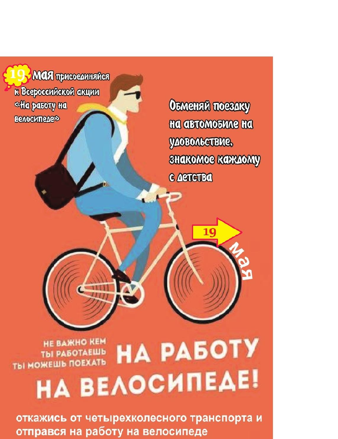 Как украсить велосипед своими руками на конкурс